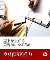 ウリ(USP)作り