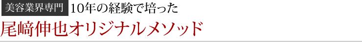 10年の経験で培った 尾崎伸也オリジナルメソッド