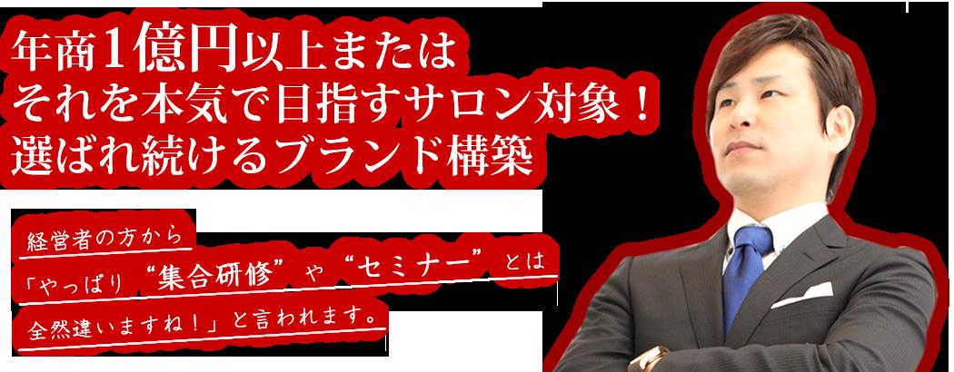 年商1億円以上または それを本気で目指すサロン対象! 選ばれ続けるブランド構築