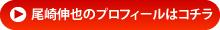 尾崎伸也のプロフィールはコチラ