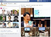 「最近フェイスブック更新してますね!」なんで?の返答