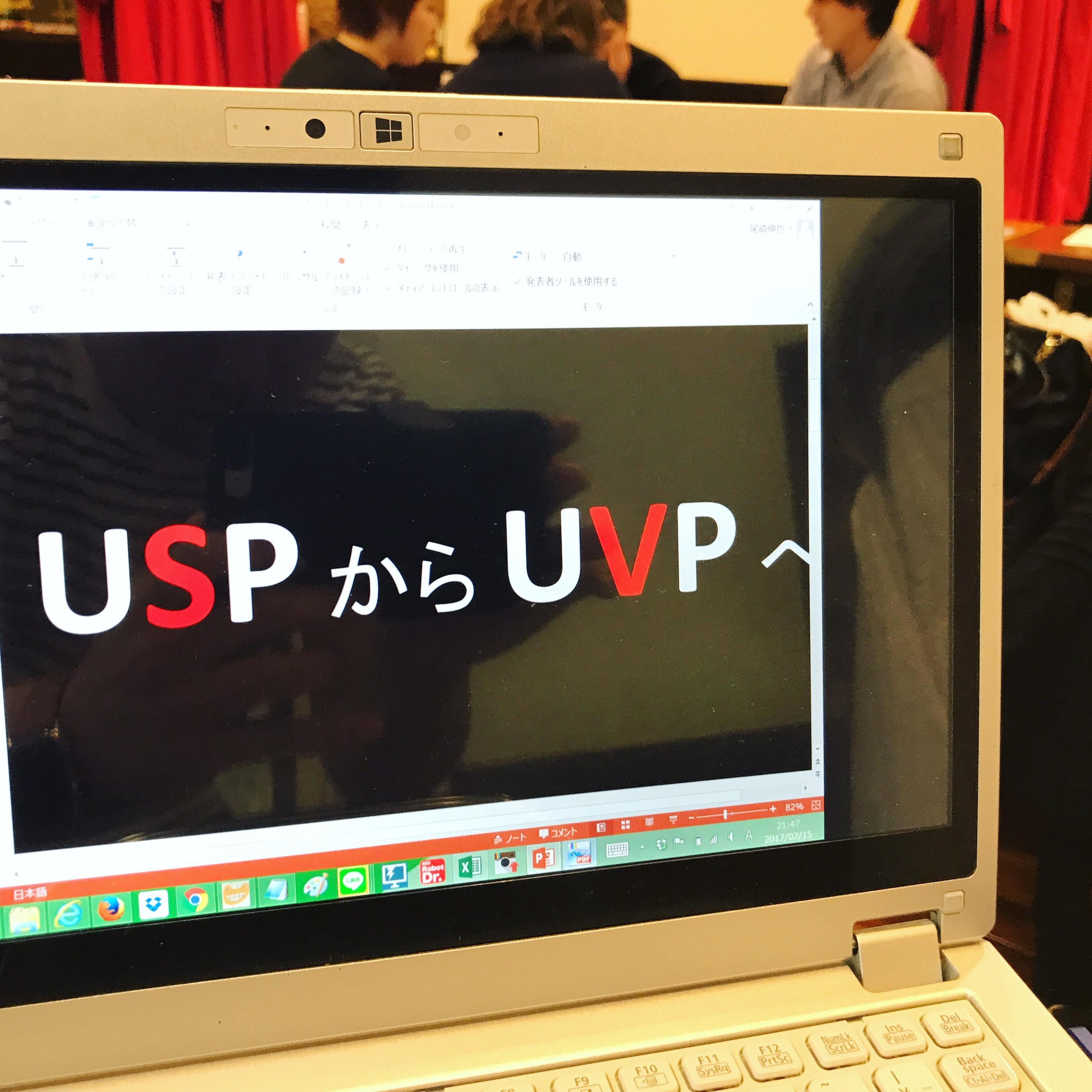 【USPからUVPへ】美容室マーケティング